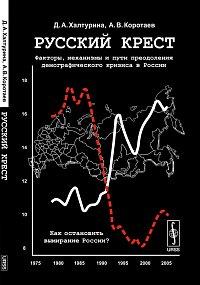 Факторы, механизмы и пути преодоления демографического кризиса в России.  Научно-популярная и образовательная...